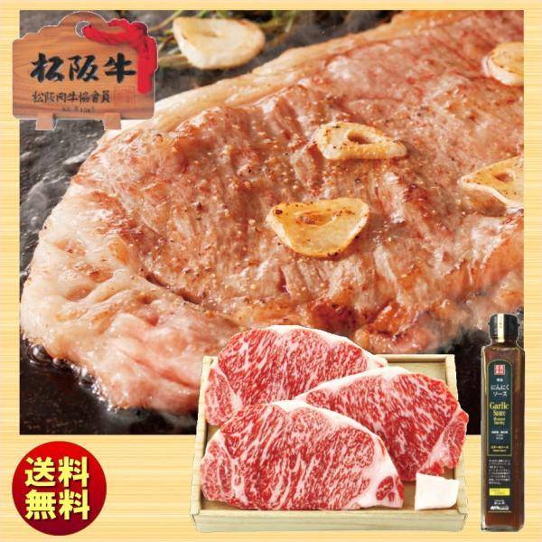 送料無料 ギフト 松阪牛 ロースステーキ3枚&二反田醤油にんにくソースセット