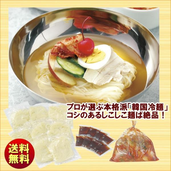 送料無料 ギフト 大阪鶴橋手作りキムチと韓国冷麺のセット