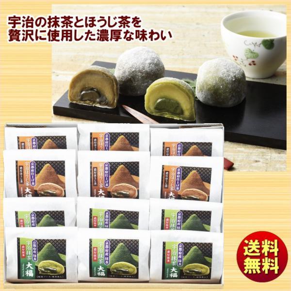 送料無料 ギフト 宇治抹茶・宇治ほうじ茶大福 12個セット UD-12