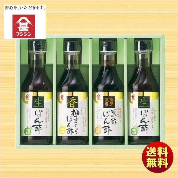 送料無料  2019 ギフト バラエティぽん酢セット BP-275
