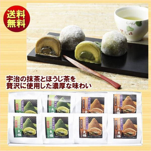 送料無料 ギフト 宇治抹茶・宇治ほうじ茶大福 8個セット UD-8