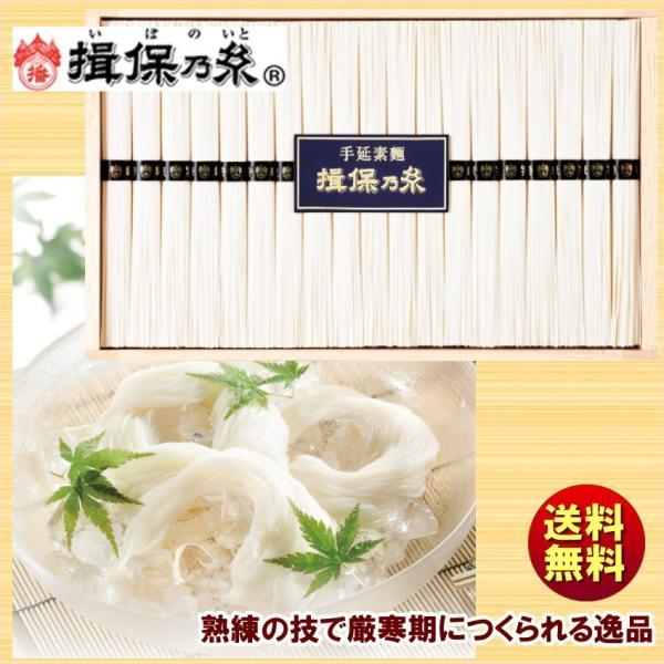送料無料  ギフト 手延素麺 黒帯 揖保乃糸 特級品 HK-30 木箱入  そうめん