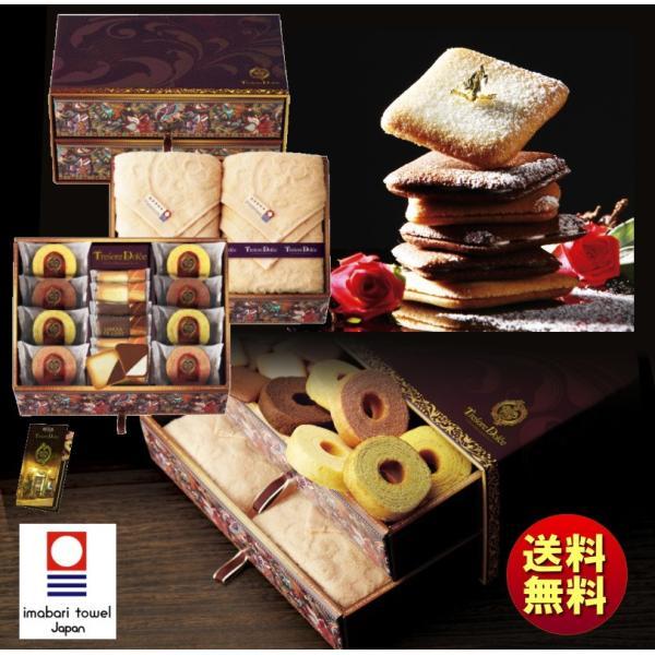 敬老の日洋菓子ギフトプレゼントTresoreDolce宝石箱フルーツカラーバウムクーヘン&今治産タオルTREG-HJバー