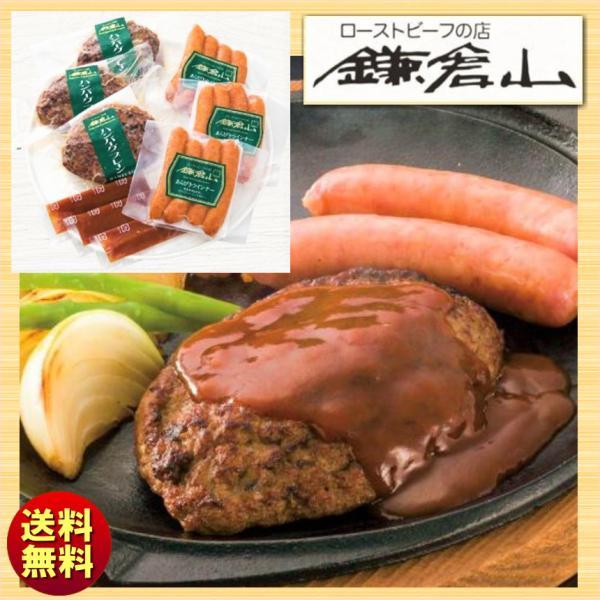 送料無料 ギフト 鎌倉山 ハンバーグ・ウインナーセット|manseisha-yorozuya