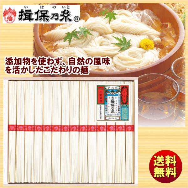 送料無料  ギフト 手延素麺 揖保乃糸 上級品 OP-20 木箱入  そうめん