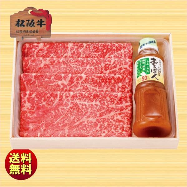 送料無料 ギフト 松阪牛 しゃぶしゃぶ用&ポン酢セット