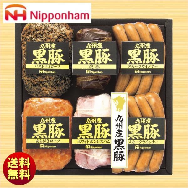 ハム詰め合わせ 2020 送料無料 ギフト 日本ハム 九州産黒豚肉使用 バラエティセット NO-50 ニッポンハム