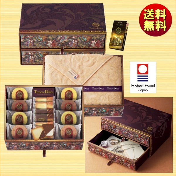 敬老の日ギフト2020洋菓子TresoreDolce宝石箱フルーツカラーバウムクーヘン&今治産タオルTREG-FJバーム