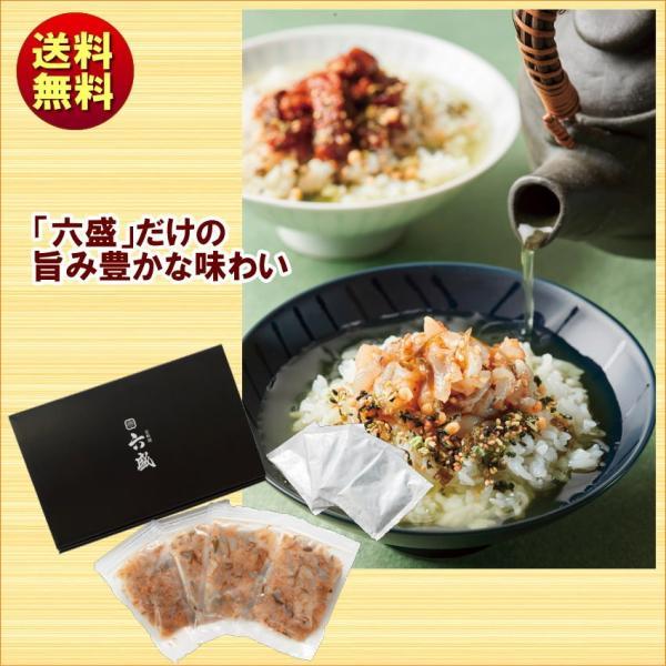 送料無料 ギフト 京料理六盛 柚子と梅の国産生とらふぐぶぶ漬けセット RM-F4