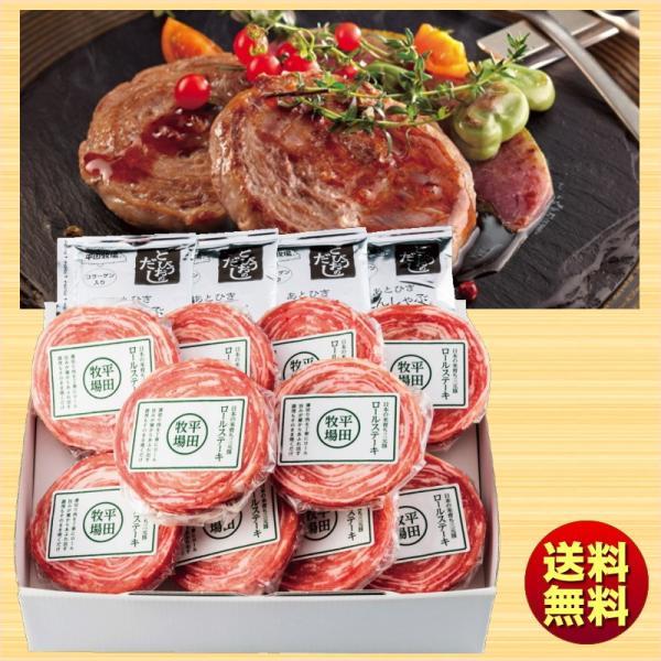 お中元 送料無料 夏ギフト 平田牧場 日本の米育ち三元豚ロールステーキ 10個ギフト HSF19-5