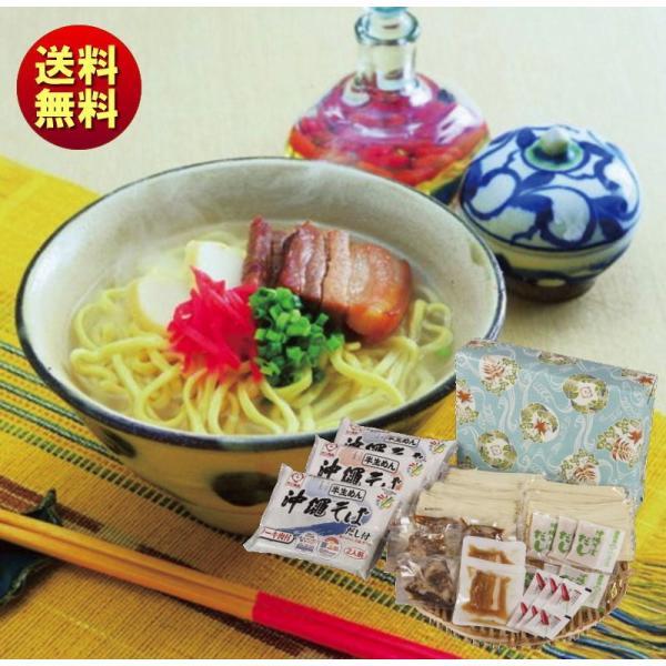 送料無料  ギフト サン食品 半生沖縄そば&ソーキそば6食セット 138030