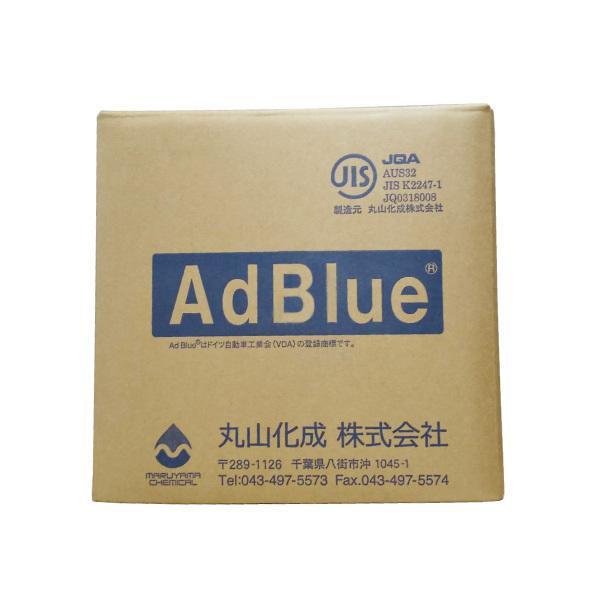 アドブルー 20L 丸山化成 AdBlue 高品位尿素水 ディーゼル車尿素水