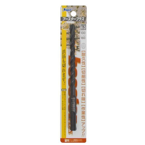 パック品 SDSブースタープラス 12.5mm SDSシャンク鉄工ドリル 軽量型ハンマードリルビット 鉄/アルミ/木材用ドリル
