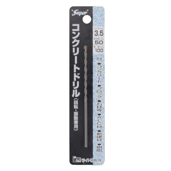 パック品 コンクリートドリル(レギュラー)3.4mm ノス型シャンクコンクリートドリル 電動ドライバービット コンクリート/ブロック/レンガ/モルタル用ドリル