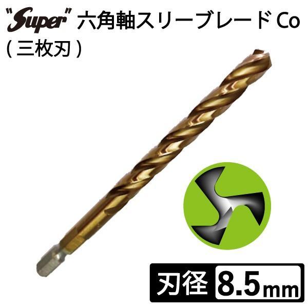 六角軸スリーブレード Co (三枚刃) 8.5mm ステンレス用ドリル 鉄工用ドリル 電動ドライバービット