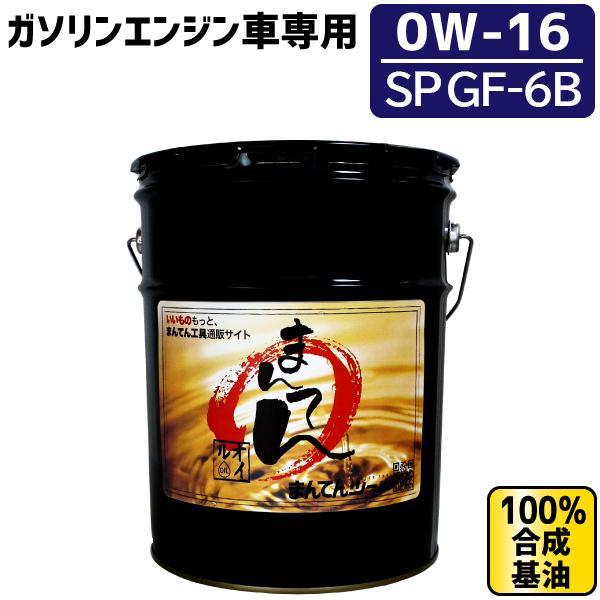 まんてんエンジンオイル20L SP/GF5 0W-16 ガソリン専用 100%合成基油 ペール缶オイル