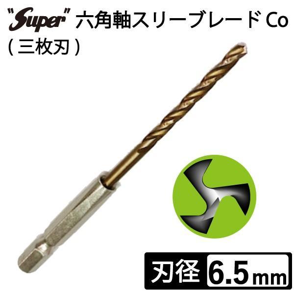 六角軸スリーブレード Co (三枚刃) 6.5mm ステンレス用ドリル 鉄工用ドリル 電動ドライバービット