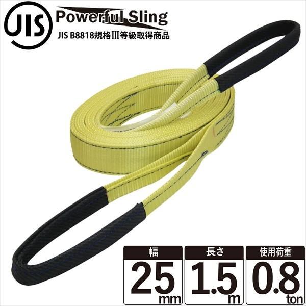 JISパワフルスリングベルト 幅25mm 長さ1.5m ベルトスリング ナイロンスリング 玉掛け クレーン