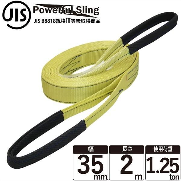 JISパワフルスリングベルト 幅35mm 長さ2m ベルトスリング ナイロンスリング 玉掛けスリング