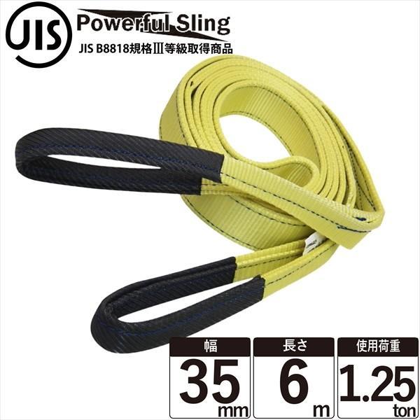 JISパワフルスリングベルト 幅35mm 長さ6m ベルトスリング ナイロンスリング 玉掛け クレーン