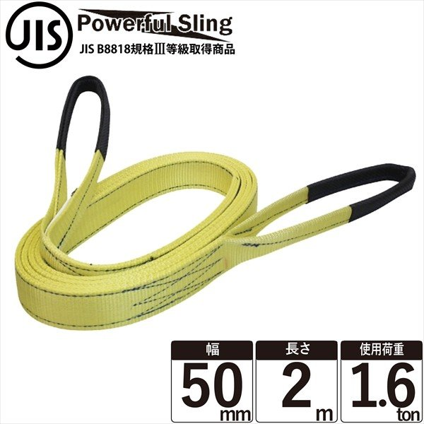 JISパワフルスリングベルト 幅50mm 長さ2m ベルトスリング ナイロンスリング 玉掛けスリング