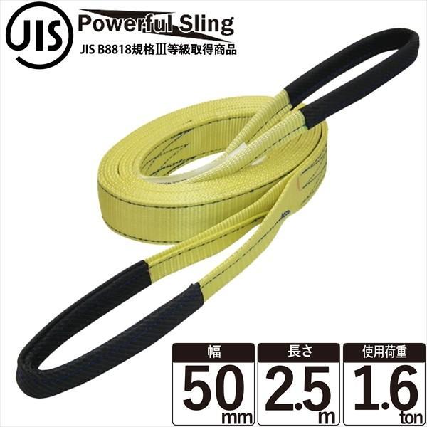 JISパワフルスリングベルト 幅50mm 長さ2.5m ベルトスリング ナイロンスリング 玉掛け クレーン