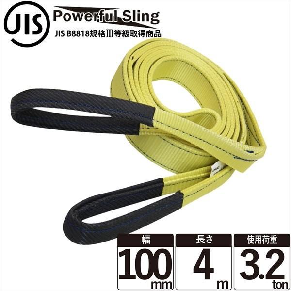 JISパワフルスリングベルト 幅100mm 長さ4m ベルトスリング ナイロンスリング 玉掛けスリング