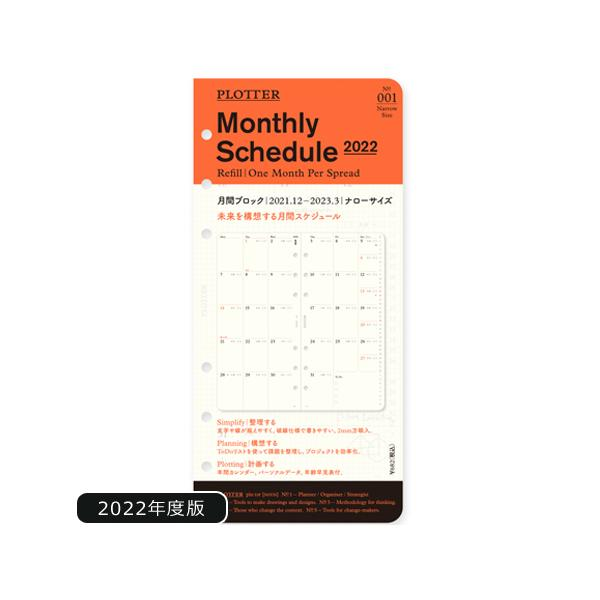 ポイント5倍 PLOTTER2022年度版システム手帳リフィル ナローサイズ  月間ブロック 777-17238│Knox 21冊までネコポス便可能 M在庫-2-B7