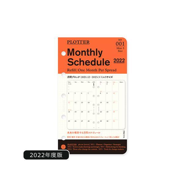 ポイント5倍PLOTTER2022年度版システム手帳リフィル ミニ5穴サイズ  月間ブロック 777-17240│Knox 28冊までネコポス便可能 M在庫-2-B7