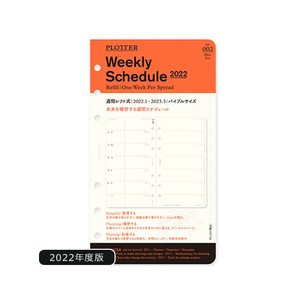 ポイント5倍 PLOTTER2022年度版システム手帳リフィル バイブルサイズ  週間レフト 777-17242│Knox 6冊までネコポス便可能 M在庫-2-B7
