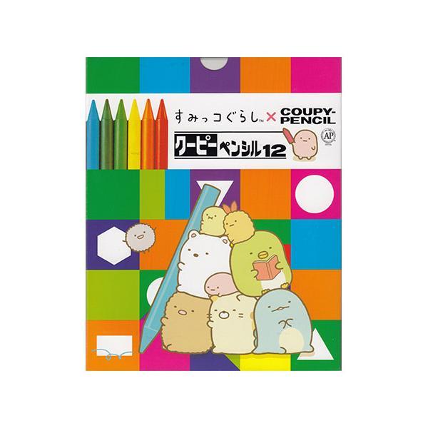 すみっコぐらしクーピーペンシル12色セット PH01102|サンエックス 1個のみネコポス便可能[M在庫]