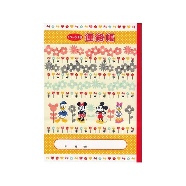 ディズニー連絡帳 ミッキー&ミニー 1日1ページ A5サイズ 5171748A|サンスター 5冊までネコポス便可能 M在庫