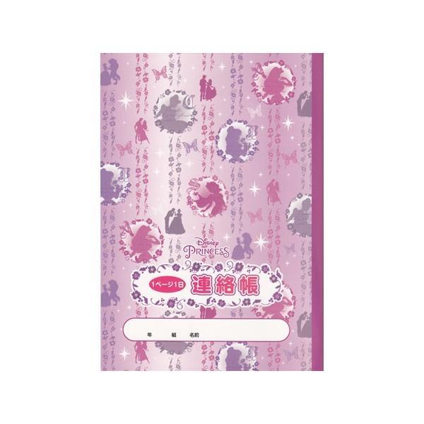 ディズニー連絡帳 プリンセス 1日1ページ A5サイズ 5172432A|サンスター 5冊までネコポス便可能 M在庫