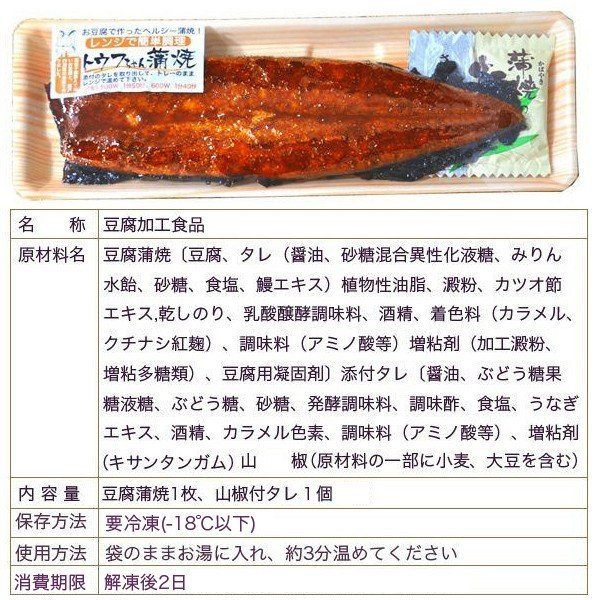 うなぎ蒲焼、とうふ蒲焼 詰め合わせセット|manyouteishiiba|04