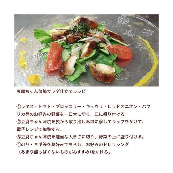 トウフちゃん蒲焼|manyouteishiiba|02