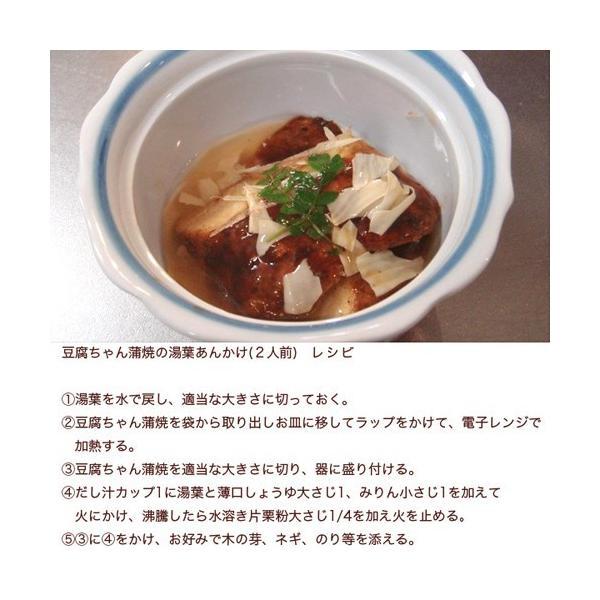 トウフちゃん蒲焼|manyouteishiiba|04