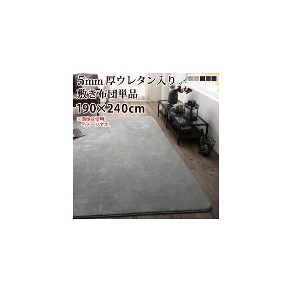 裏プレミアム毛布つき モダンストライプボリュームこたつ布団シリーズ こたつ用敷き布団単品 5mm厚ウレタン入り敷布団タイプ 190×240cm