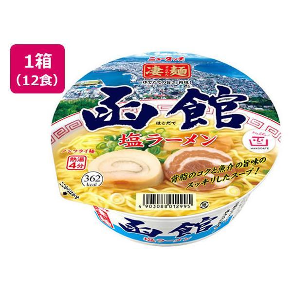 凄麺函館塩ラーメン12食ヤマダイ10809