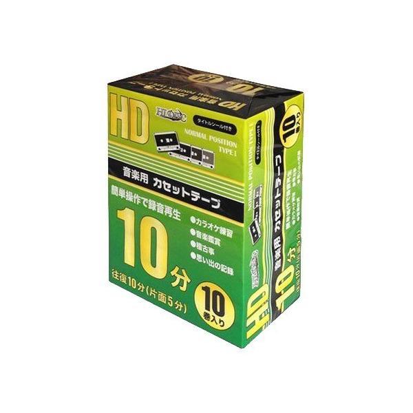 ハイディスク カセットテープ 10分 HDAT10N10P2(10本入)