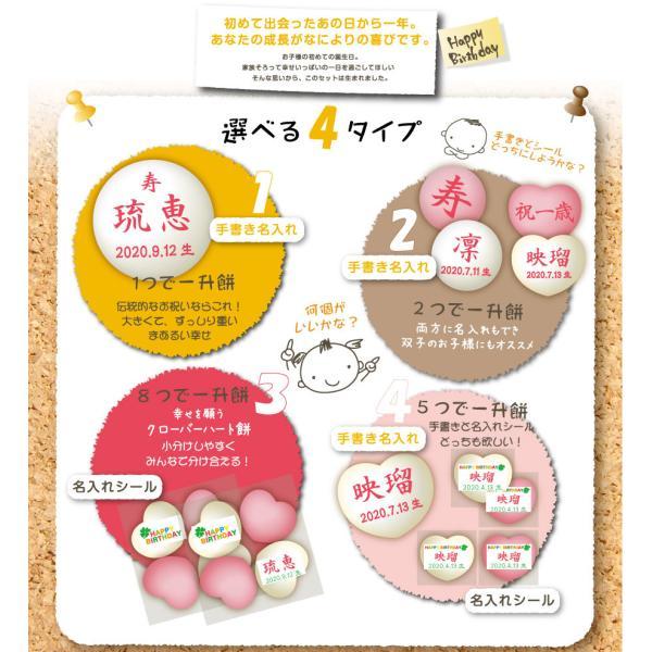 (伝統の一升餅お祝いセット)充実のセット名入れ 風呂敷プレゼント(ハート餅 一升もち 一生餅 背負い餅 踏み餅)|maokoro-oiwai|03