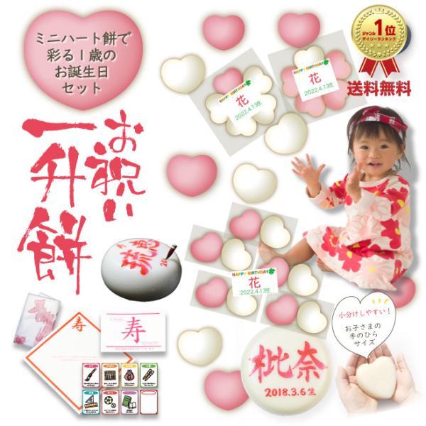 (特別な一升餅のお祝いセット35プラン)選べる風呂敷付 名入れシール(小分け 一升餅 一生餅 背負い餅)