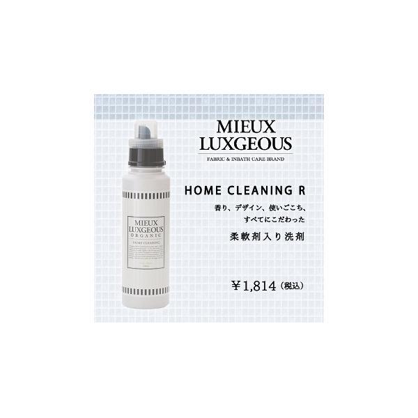 ミューラグジャス ホームクリーニング R 高級洗剤 柔軟剤入り洗剤 (ミューラグジャス 柔軟剤 洗剤)|maone