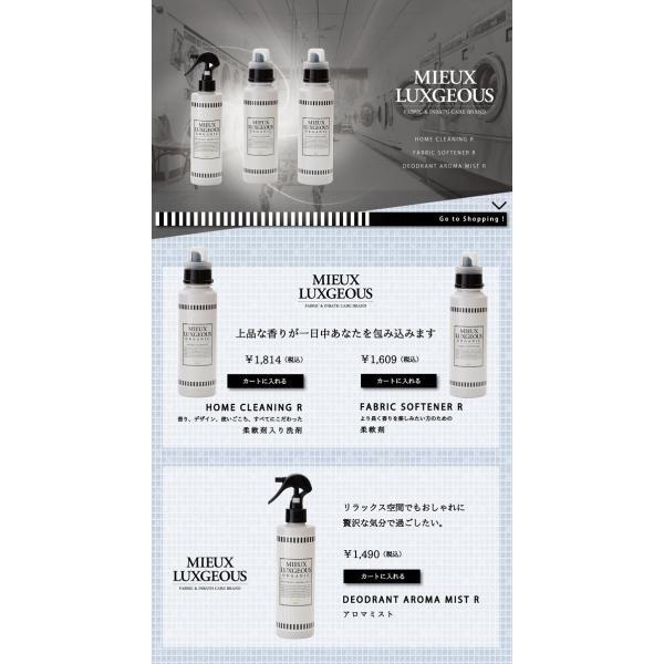 ミューラグジャス ホームクリーニング R 高級洗剤 柔軟剤入り洗剤 (ミューラグジャス 柔軟剤 洗剤)|maone|02