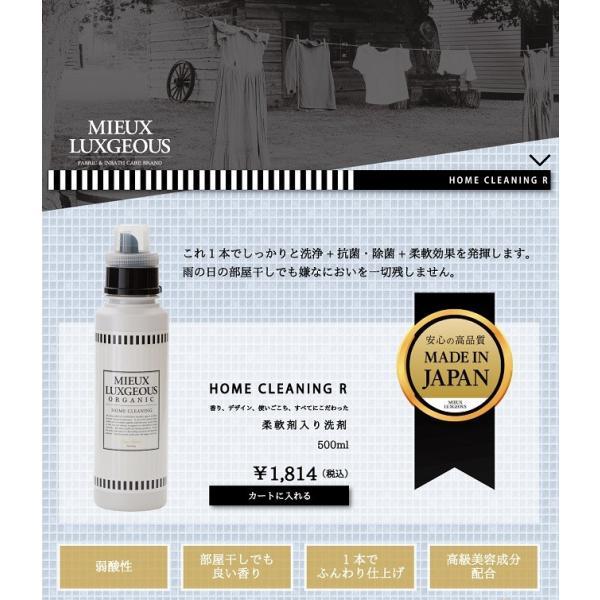 ミューラグジャス ホームクリーニング R 高級洗剤 柔軟剤入り洗剤 (ミューラグジャス 柔軟剤 洗剤)|maone|03