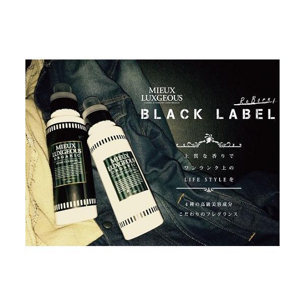ミューラグジャス ブラックラベルR ホームクリーニング ファブリックソフトナーセット 柔軟剤 洗剤 セット|maone
