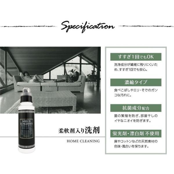 ミューラグジャス ブラックラベルR ホームクリーニング ファブリックソフトナーセット 柔軟剤 洗剤 セット|maone|03