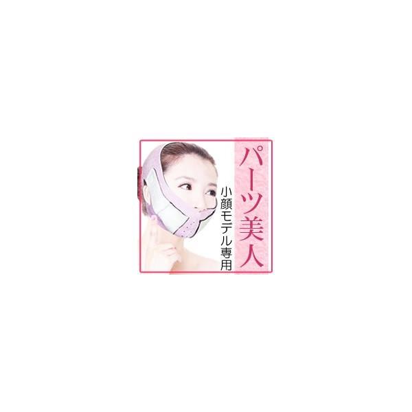 パーツ美人 小顔モデル用 顔 引き締め ネコポス発送 送料180円|maone