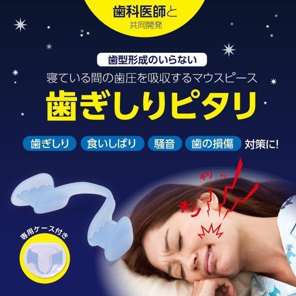 歯ぎしりピタリ (歯ぎしり マウスピース 防止 歯軋り はぎしり)|maone