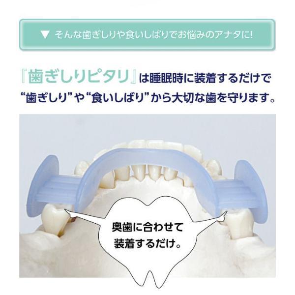 歯ぎしりピタリ (歯ぎしり マウスピース 防止 歯軋り はぎしり)|maone|04