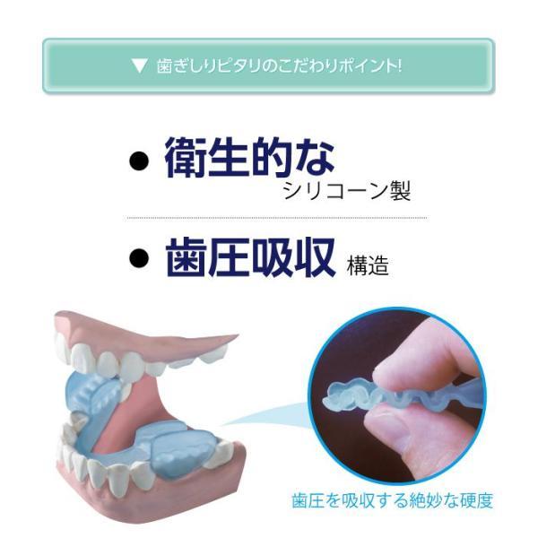 歯ぎしりピタリ (歯ぎしり マウスピース 防止 歯軋り はぎしり)|maone|05